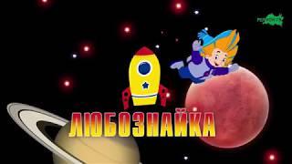 'Любознайка' Выпуск 4
