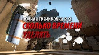 ПОЛНАЯ ТРЕНИРОВКА В CS:GO УРОК №1