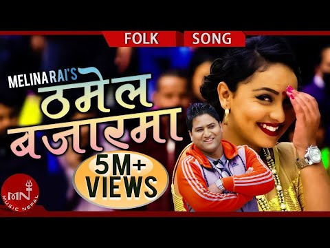 Melina Rai New Nepali Song 2075/2018 | Thamel Bazarma - JB Oli Ft. Karishma Dhakal & Dhurba