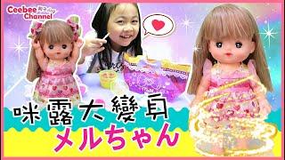 咪露化妝玩具 mellchan | メルちゃん 大變身 Baby doll mellchan makeup toy review | 中字/英字/日文字幕| Ceebee 5yrs