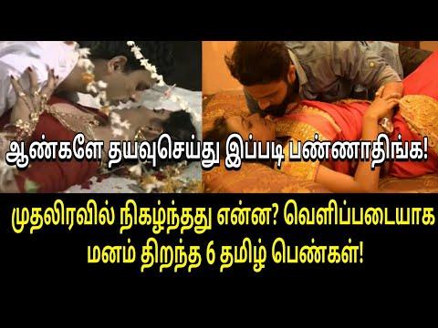முதலிரவில் நிகழ்ந்தது என்ன? வெளிப்படையாக மனம் திறந்த 6 தமிழ் பெண்கள்! Tamil Trending News | Tamil