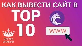 Как Вывести Сайт в топ 10 поисковых систем?