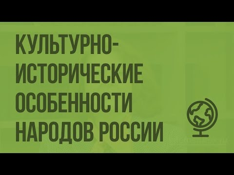 Культурно-исторические особенности народов России. География основных религий