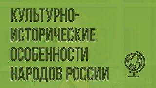 Культурно-исторические особенности народов России. География основных религий. Видеоурок