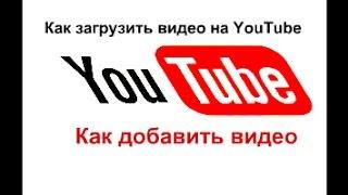 Как загрузить видео на YouTube (Как добавить видео на канал Ютуб)