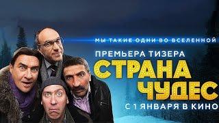Страна чудес (2015) - Русские трейлеры HD - Комедия