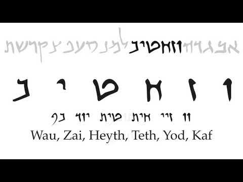 Lesson 1  The Alphabet   Conversational Galilean Aramaic