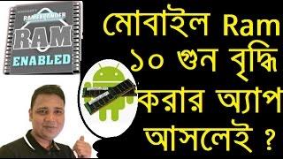 ফোনের RAM ১০ গুন বৃদ্ধি করার অ্যাপ আসলেই ? Increase Android Ram in 1 Minute ? How ? true ?