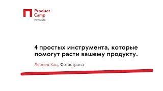 4 простых инструмента, которые помогут расти вашему продукту / Леонид Кац, Фотострана