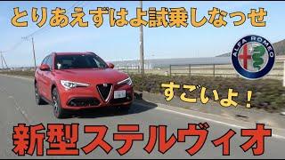 待ちに待った新型ステルヴィオをアルファ ロメオ熊本の安定のペアで試乗インプレッション。
