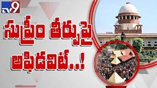 Travancore Devaswom Board to approach SC on issues, implementing Sabarimala verdict - TV9