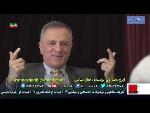 حمید نوری از دستگیری تا دادگاه گفت و گوئی با ایرج مصداقی