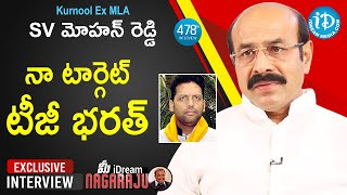 Kurnool Ex-MLA SV Mohan Reddy Exclusive Full Interview | మీ iDream Nagaraju #478