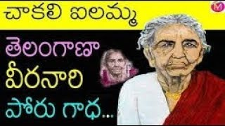 Telangana History in Telugu | CHAKALI ILAMMA Full Movie Short | Freedom Fighters Story Movies Sakali