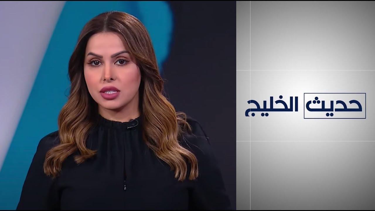 حديث الخليج - الأزمة الاقتصادية وتأثيرها على الزواج والطلاق  - 22:57-2021 / 5 / 12