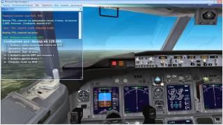 Полет на Boeing 737(дефолт) для начинающих по командам диспетчера в FSX