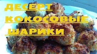 Десерт Кокосовые шарики /Упрощенный рецепт
