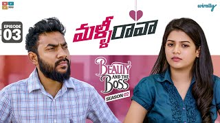 Beauty and The Boss || S02 Ep 03 || Malli Raava || Wirally Originals || Tamada Media