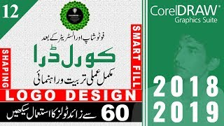 CorelDRAW 2018 Tools - Logo Design Ideas with Smart Fill - Explained in Urdu - Hindi