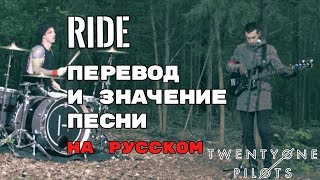 Ride ПЕРЕВОД И ЗНАЧЕНИЕ ПЕСНИ TWENTY ONE PILOTS на русский текст песни на русском