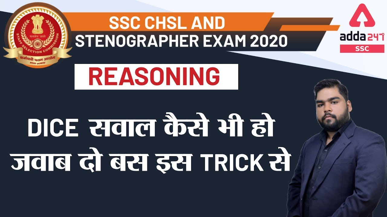 Dice Questions | Reasoning for SSC CHSL and Stenographer Exam 2020
