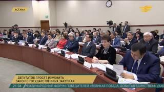 Депутатов просят изменить закон о госзакупках