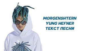 MORGENSHTERN - YUNG HEFNER // ТЕКСТ ПЕСНИ // КАРАОКЕ // LYRICS