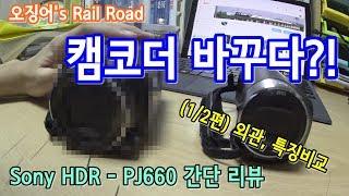 새로운 캠코더 소개 및 간단 리뷰 (Sony HDR P…