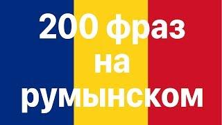 Изучай румынский: 200 фраз на румынском