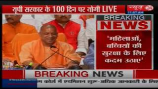 100 Days Of Yogi Sarkar: UP CM Unveils Booklet on Achievements Yogi Adityanath | Media Interaction