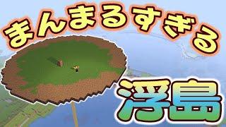 まさに真円!丸い浮島は男のロマン!! ほのぼのマイクラゆっくり実況  PART…