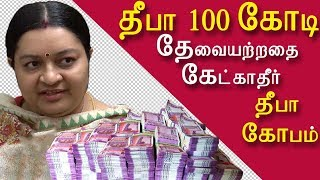 deepa | never join with eps | deepa jayakumar tamil news today | tamil news | chennai news | redpix