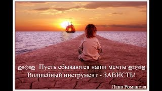 Пусть сбываются наши мечты!