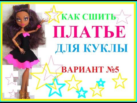 видео: Как сшить платье для куклы вариант №5 how to make dress for monster high and barbie dolls
