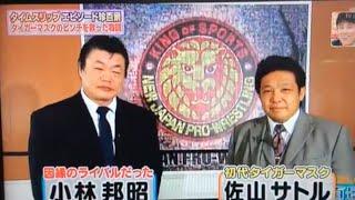 1983年大阪府立体育会館 タイガーマスクがマスクを取られた その時、ピンチを救った少年のマスク。 よろしければチャンネル登録お願いします...