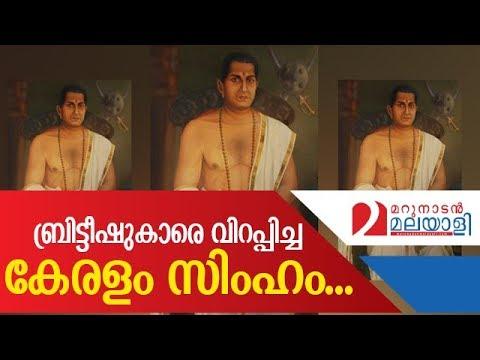 Story of Pazhassi Raja | Marunadan Malayali
