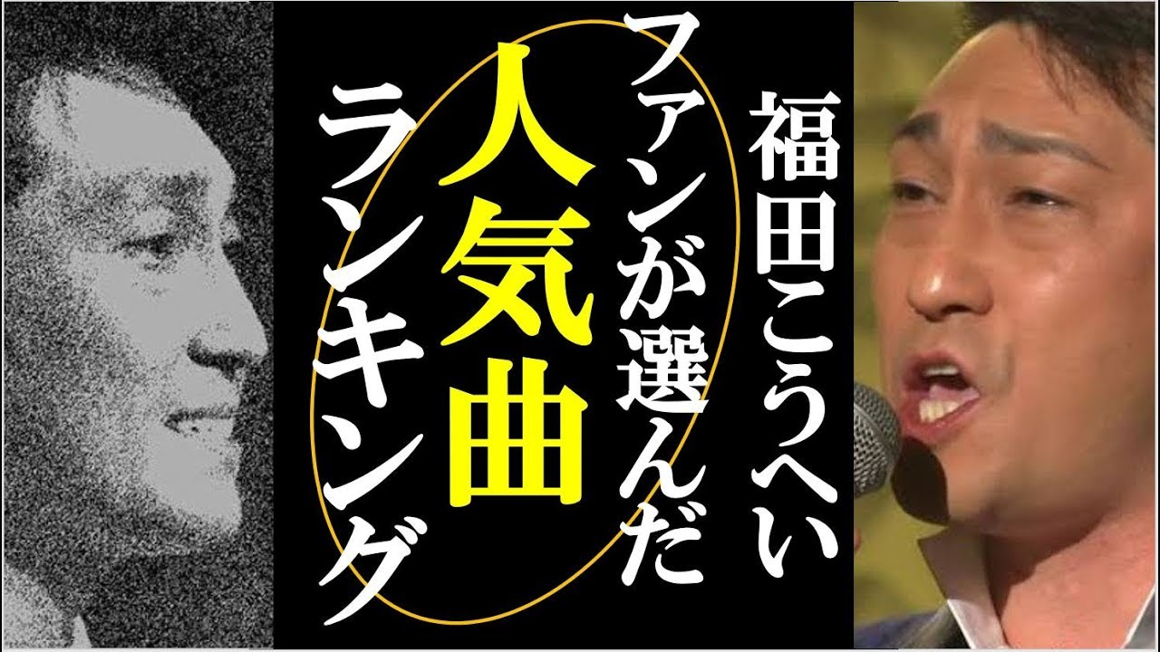 いらっしゃい さん 福田 新婚 こうへい