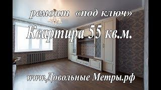 Ремонт квартиры 55 кв.м в Пензе