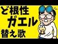 【替え歌】ど根性ガエル 主題歌【ヒコカツが実写ドラマにもなったアニメ「ど根性ガエ…