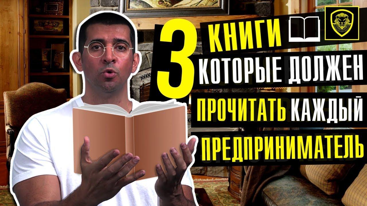 3 лучшие книги для предпринимателей | Про стартапы, капитал и конкуренцию