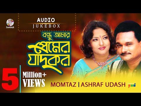 Momtaz, Ashraf Udash - Bondhu Amar Premer Jadukor - Full Audio Album | Soundtek