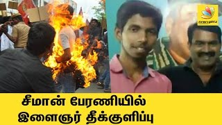 Suicide attempt during Seeman Protest against Karnataka | Naam Tamilar member attempts to immolate