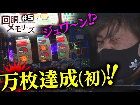 回胴メモリーズ5「ジャパン2」