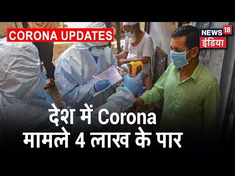 24 घंटे में लगभग 17000 नए COVID -19 मामले, देश में कुल Corona मामले 4.73 लाख के पार, 15000 की मौत