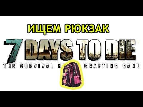 7 Days To Die - Рюкзак