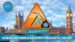 FargoCoin новая Английская криптовалюта | Обзор