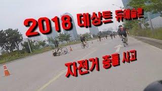 2018 데상트 듀애슬론 자전거 충돌 사고영상