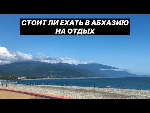 ✅ АБХАЗИЯ Стоит ли ехать на отдых ❓Откроют границу ❓ Есть мнение ❓/ Отзывы, отдых в Абхазии