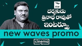 Tollywood Director Trinadha Rao Nakkina Exclusive Interview PROMO | Celebrity Talk | New Waves