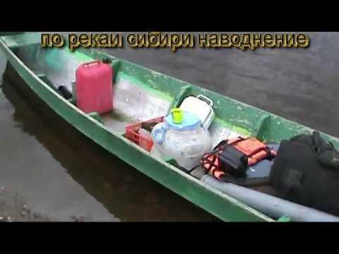 наводнение# потоп# выживание#